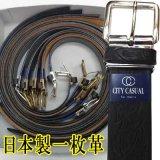 日本製紳士ベルト 30mm〜40mm B級牛吟一枚革(型押し) 1P 箱売り(10本アソート)