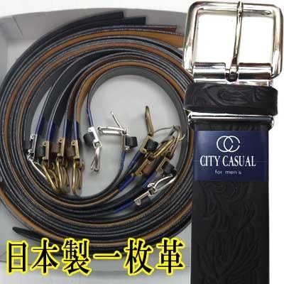 画像1: 日本製紳士ベルト 30mm〜40mm B級牛吟一枚革(型押し) 1P 箱売り(10本アソート)