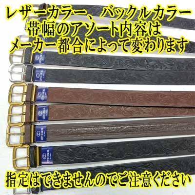 画像2: 日本製紳士ベルト 30mm〜40mm B級牛吟一枚革(型押し) 1P 箱売り(10本アソート)