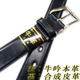日本製 紳士 ビジネスベルト 30mm フェザー 牛吟本革 国内原皮(艶あり)