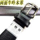 日本製 紳士 ビジネスベルト 30mm 一本無双 両面牛吟本革 国内原皮
