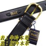 日本製 紳士 ビジネスベルト 30mm Paris フェザー 表:牛吟革 裏:豚革