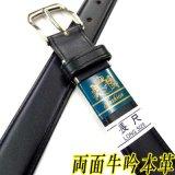 日本製 紳士 ビジネスベルト 30mm フェザー 両面牛吟本革 スムースカーフ