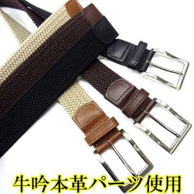 画像1: 日本製 35mm 編みゴム メッシュベルト 無地
