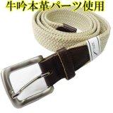 日本製 30mm 編みゴム メッシュベルト 無地 ベージュ