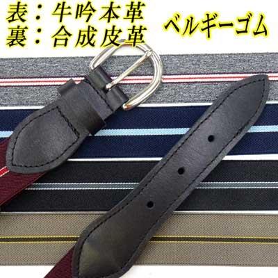 画像1: 日本縫製 30mm ゴム IVYベルト クロスベルト ゲバルトゴム(ベルギー)