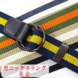 日本製25mmタコ糸コルダーベルト