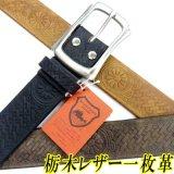 日本製 40mm レザーベルト 栃木レザー 牛吟本革 一枚革 ムラ染め 型押 中一バックル