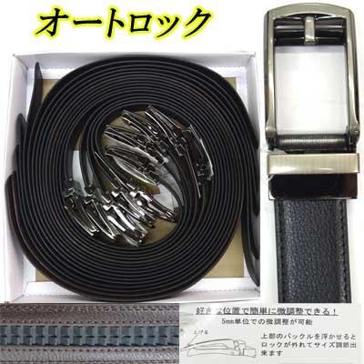 画像1: 紳士 ビジネスベルト 30mm L寸 牛革 コンフォート型 オートロック 箱売り(10本アソート)