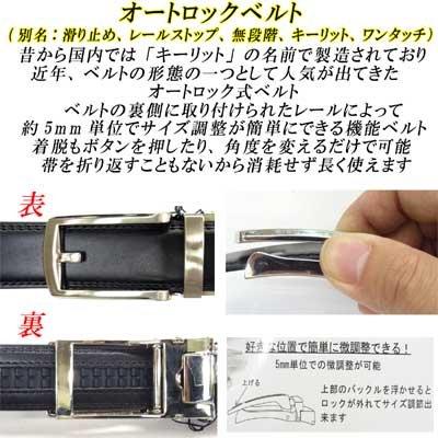 画像3: 紳士 ビジネスベルト 30mm L寸 牛革 コンフォート型 オートロック 箱売り(10本アソート)