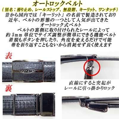 画像3: 紳士 ビジネスベルト 33mm L寸 合皮 エチェル オートロック 箱売り(10本アソート)