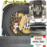 紳士 ビジネスベルト 35mm牛革(スムース) エンリコ・アローニ オートロック 箱売り(10本アソート)