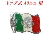 メキシコ製  メンズ 40mm バックル トップ式 エポ入り イタリア