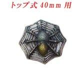 中国製  メンズ 40mm バックル トップ式 蜘蛛