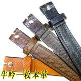 日本製 30mm 帯のみ レザーベルト 牛吟本革 一枚革 アニリンレザー 型押し アローライン