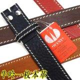 日本製 35mm 帯のみ レザーベルト WYNY 牛吟本革 一枚革 アイボリーステッチ