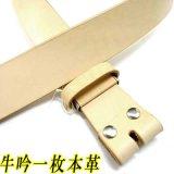 日本製 40mm 帯のみ レザーベルト 牛吟本革 一枚革 ヌメ革