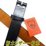 日本製 40mm 帯のみ レザーベルト 栃木レザー 一枚革 サドルレザー 無地