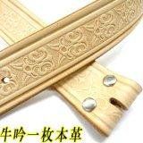 日本製 40mm 帯のみ レザーベルト 牛吟本革 一枚革 ヌメ 型押し H-1 紋×ライン