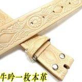 日本製 40mm 帯のみ レザーベルト 牛吟本革 一枚革 ヌメ 型押し H-2 唐草×菊