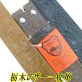 日本製 40mm 帯のみ レザーベルト 牛吟本革 一枚革 栃木レザー ムラ染め 型押し No.0008