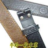 日本製 40mm 帯のみ レザーベルト 牛吟本革 一枚革 アニリンレザー 型押し ステッチ入