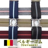 準日本製 30mm 学生用 スカートベルト ゴムベルト 裾上げ ベルギーゴム