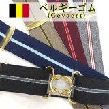 準日本製 30mm 学生用 スカートベルト ゴムベルト 裾上げ ゴールドメッキ ベルギーゴム