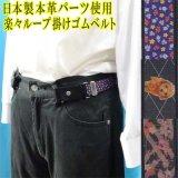 日本製 30mm 楽々ベルト ループ掛け ゴムベルト 本革パーツ ハンドプリント