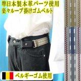 準日本製 35mm 楽々ベルト ループ掛け ゴムベルト 本革パーツ ベルギーゴム 変形ライン