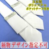 日本製白ネクタイ ポリエステル 柄入り ポケットチーフ付 5本セット売り