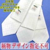 日本製 礼装 白ネクタイ ポリエステル 柄入り ポケットチーフ付 撥水加工 柄指定不可