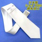 日本製白ネクタイ 正絹 朱子無地 撥水加工