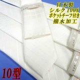 日本製 礼装 白ネクタイ 正絹 シルク 柄入り ポケットチーフ付 撥水加工