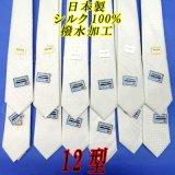 日本製 礼装 白ネクタイ 正絹 シルク 柄入り 3M 撥水加工