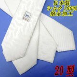 日本製 礼装 白ネクタイ 正絹 シルク 柄入り 撥水加工