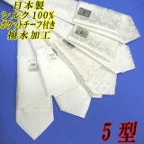 日本製 礼装 白ネクタイ 正絹 シルク 柄入り ポケットチーフ付き 撥水加工