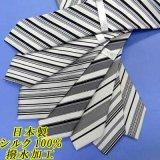 日本製 礼装 モーニングネクタイ 正絹 シルバーモーニング 撥水加工