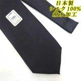 日本製黒ネクタイ 正絹 無地 撥水加工