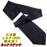 日本製 礼装 黒ネクタイ 正絹(シルク) 無地 撥水加工 ネックステッチ 2055-002