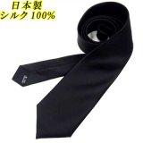 日本製黒ネクタイ 正絹(シルク) 無地 2055-092