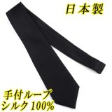 日本製黒ネクタイ 正絹(シルク) 無地 手付ループ 2055-093