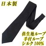 日本製黒ネクタイ 正絹(シルク) 無地 手付ループ 供生地ループ 2055-094
