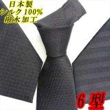 日本製黒ネクタイ 正絹(シルク) 柄入 撥水加工 2055-101