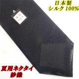 日本製 礼装 黒ネクタイ 正絹 シルク100% 柄入り 夏用 紗織 2055-291