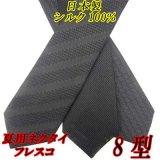 日本製 礼装 黒ネクタイ 正絹 シルク100% 柄入り 夏用 フレスコ 2055-292