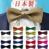 日本製蝶ネクタイ  5cm 綿 迷彩