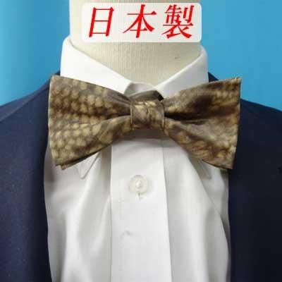 画像1: 日本製 5cm 蝶ネクタイ ピアネスタイ バタフライ ポリエステル 蛇
