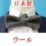 日本製 5cm 蝶ネクタイ ピアネスタイ バタフライ ウール ツイード