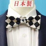 日本製 5cm 蝶ネクタイ ピアネスタイ バタフライ 綿 チェッカー